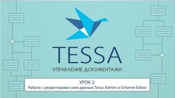 СЭД TESSA: Урок 2- Работа с редакторами схем данных Tessa Admin и Scheme Editor