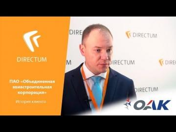 Directum: DIRECTUM в ПАО «Объединенная авиастроительная корпорация». История клиента