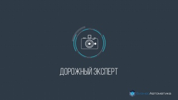 """НПЦ """"БизнесАвтоматика"""": Геоинформационная система для ГБУ МО """"Мосавтодор"""" - видео"""