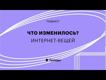 Разработка iot: БОНУС: Безопасность интернета вещей - видео