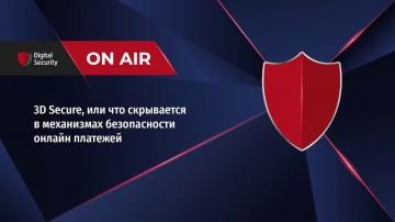 Digital Security: 3D Secure, или что скрывается в механизмах безопасности онлайн-платежей — Александ