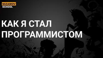 Разработка 1С: КАК Я СТАЛ ПРОГРАММИСТОМ - видео