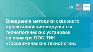 CSoft: Вебинар «Внедрение методики сквозного проектирования модульных технологических установок» 8.1