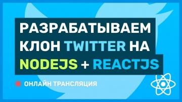 PHP: #10: Разрабатываем клон Twitter на ReactJS + NodeJS (pre-middle / middle) (backend) - видео