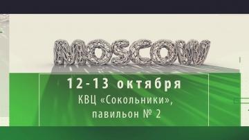 3D Print Expo 2018 Москва