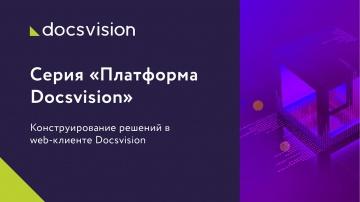 ДоксВижн: Конструирование решений в web-клиенте Docsvision - видео