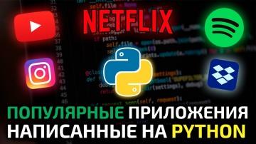 Python: Самые популярные Python приложения и веб-сайты - видео