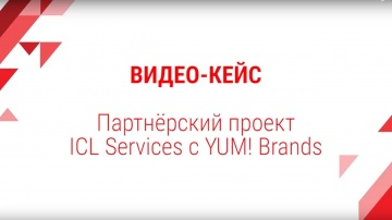 Видео-кейс: YUM! Brands - ICL Services