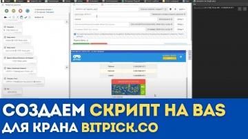 PHP: Создаем скрипт на BAS для крана bitpick.co в прямом эфире   Browser Automation Studio для нович