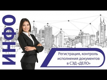 ЭОС: Регистрация, контроль исполнения документов в СЭД «ДЕЛО» - видео