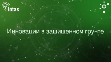"""АИВ: Лекция Фонда """"Сколково"""": """"Инновации в защищенном грунте"""" - видео"""