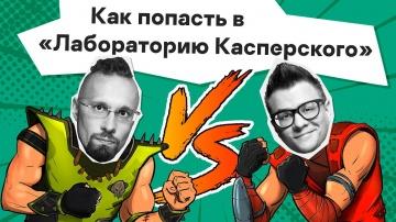 Kaspersky Russia: Как попасть в Лабораторию Касперского? - видео