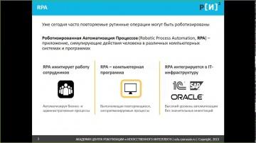 TerraLink: Вебинар «Kofax RPA – платформа для интеллектуального управления рабочими процессами» - в