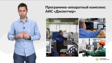 Цифра: АИС Диспетчер: от стартапа до MDC системы №1