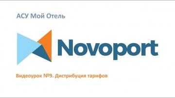 Novoport: Как распределять Квоты и Тарифы по Каналам продаж в облачной АСУ Новопорт - видео