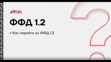 АТОЛ: Как перейти на ФФД 1.2 - видео