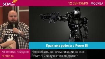 Что выбрать для визуализации данных: Power BI или лучше что-то другое? - Константин Найчуков
