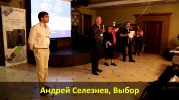 Хабаровск, BIT-2017: отзывы партнеры об ИТ-форуме: ЦОД, облака, IP-решения и пр...
