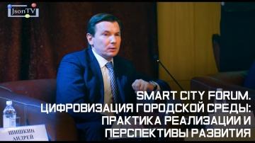 Цифровизация: Smart City Forum. Цифровизация городской среды: практика реализации и перспективы разв