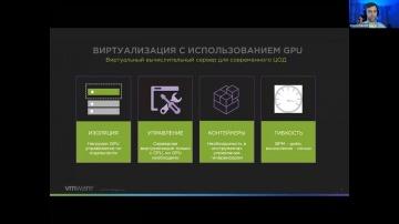 VMware Russia: VMworld Snapshot 2020. Инновации