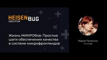 Heisenbug: Мария Палагина — Жизнь МИКРОбов: Простые шаги обеспечения качества в системе микрофронтен