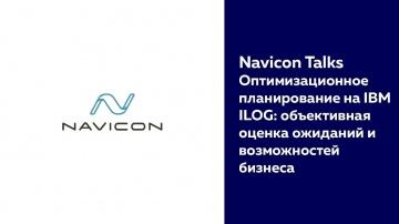 NaviCon: Оптимизационное планирование на IBM ILOG: объективная оценка ожиданий и возможностей бизнес