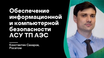 АСУ ТП: Обеспечение информационной и компьютерной безопасности АСУ ТП АЭС - видео