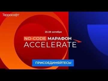 Террасофт: Александр Геращенко, управляющий партнер Smart Capital, приглашает на No-Code Марафон ACC