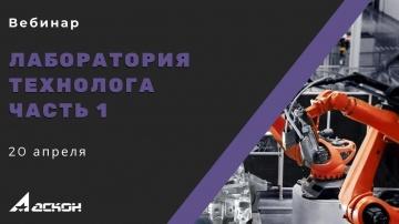 PLM: Лаборатория технолога: часть 1. Технологическая подготовка производства и управление качеством