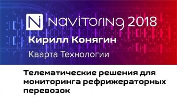 НАВИТОРИНГ-2018: Кирилл Конягин - Телематические решения для мониторинга рефрижераторных перевозок
