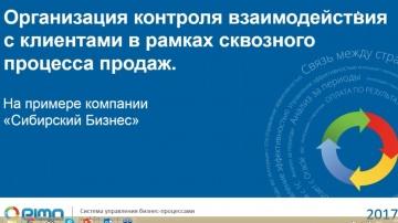 Кейс по автоматизации продаж в BPM-системе от компании «Сибирский бизнес»
