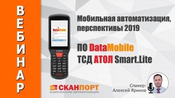 СКАНПОРТ: Мобильная автоматизация, перспективы 2019. ПО DataMobile, новый ТСД АТОЛ Smart.Lite