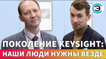 Поколение Keysight: наши люди нужны везде. Интервью с Н.В. Поваренкиным и А.К. Ермаковым (ГУАП)