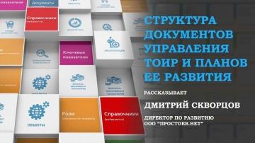 Структура документов управления ТОиР и планов ее развития. RCM. Управление надежностью - Простоев.НЕ