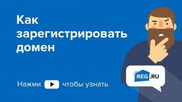 REG.RU: Как зарегистрировать домен