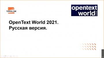 ЦОД: OpenText World Europe 2021 Русская версия Что нового на рынке ECM - видео