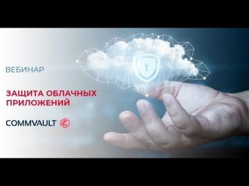 SoftwareONE: Защита облачных приложений - Commvault - видео