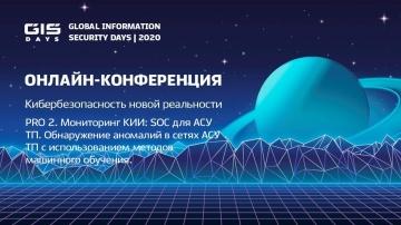 GIS Days 2020 | PRO 2 - видео
