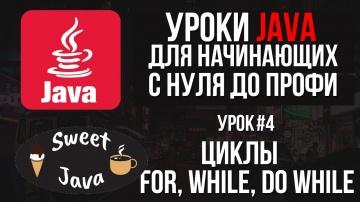 J: Уроки Java - Циклы For, While, Do while - видео