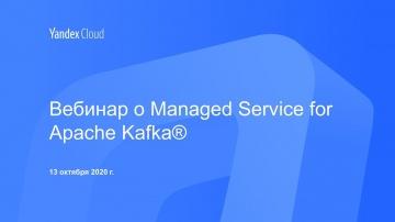 Yandex.Cloud: Вебинар о Managed Service for Apache Kafka® - видео