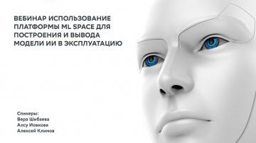 SberCloud: Использование платформы ML Space для построения и вывода модели ИИ в эксплуатацию