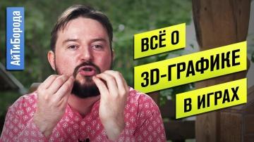 АйТиБорода: Из Ульяновска в Кремниевую Долину / Сетки, полигоны и 3D-графика / Интервью Максом Михее