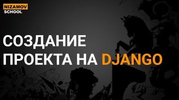Разработка 1С: СОЗДАНИЕ ПРОЕКТА DJANGO CHANNELS - видео