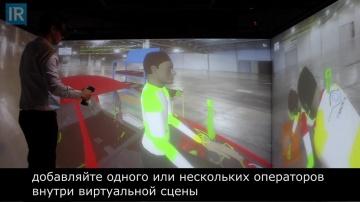 IRISOFT: Виртульный манекен TechViz