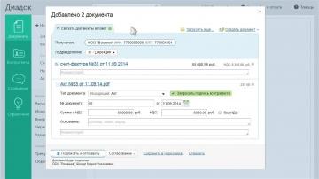 Отправка документов через Диадок