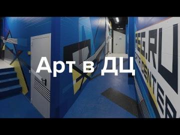 REG.RU: Арт-проект в дата-центре REG.RU - видео