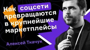 RetailCRM: Алексей Ткачук. Как соцсети превращаются в крупнейшие маркетплейсы - видео