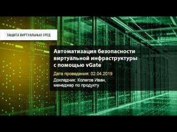 Код Безопасности: Автоматизация безопасности виртуальной инфраструктуры с помощью vGate