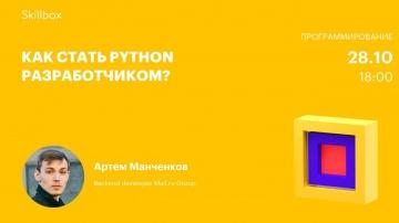 Как стать Python разработчиком? - видео