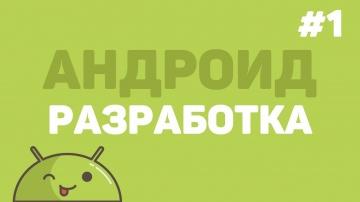 J: Разработка на Android Studio / Урок #1 – Создание Андроид приложения (E-Commerce) - видео